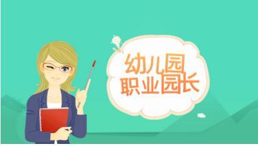 教育部中央电化教育馆幼儿园职业园长  报考要求及报考资料